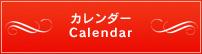 カレンダーCalendar