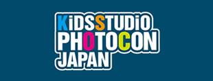 キッズスタジオフォトコンジャパン