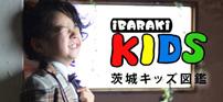茨城KIDS図鑑