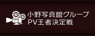 小野写真館グループPV王者決定戦