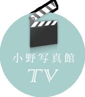 小野写真館TV