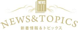 最新情報・トピックス